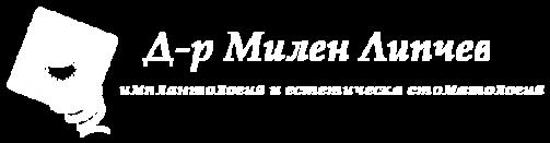 Имплантология Варна | Д-р Милен Липчев